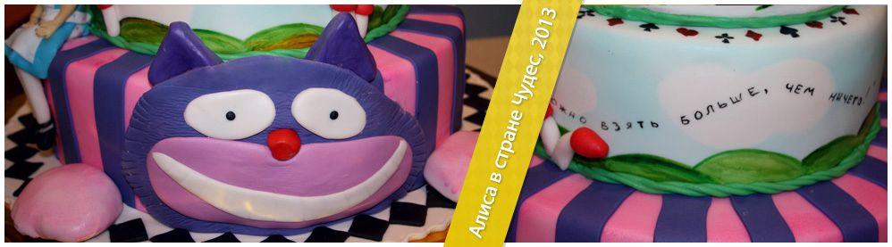 Детский торт Алиса в стране Чудес